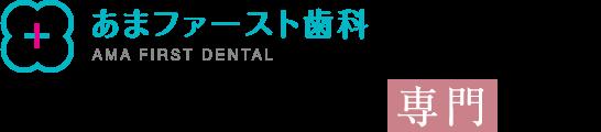 あまファースト歯科 マウスピース型矯正専門サイト